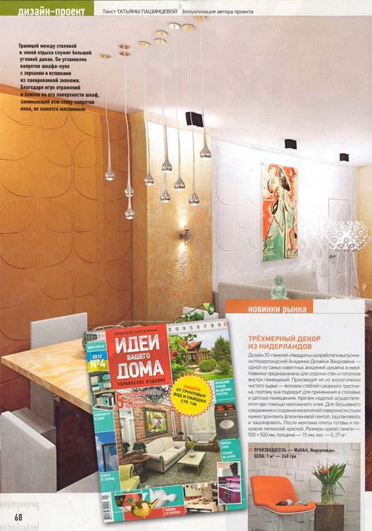 Home Ideas Magazine Ukraine