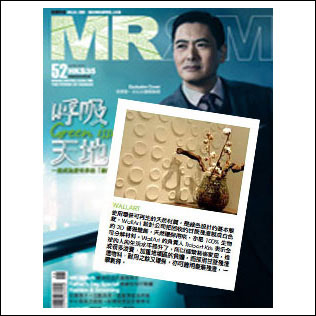 MRRM Magazine in Hong Kong