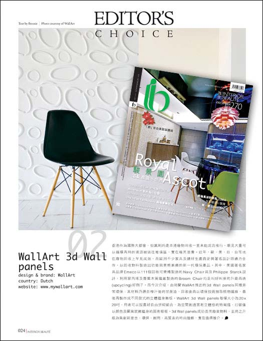 wallart 3d walls in Interior beaute HK